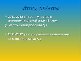 Итоги работы 2011-2012 уч.год – участие в интеллектуальной игре «Знаю» (1 мес