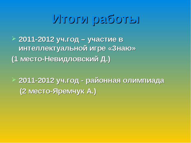 Итоги работы 2011-2012 уч.год – участие в интеллектуальной игре «Знаю» (1 мес...