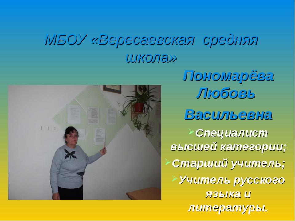 МБОУ «Вересаевская средняя школа» Пономарёва Любовь Васильевна Специалист вы...