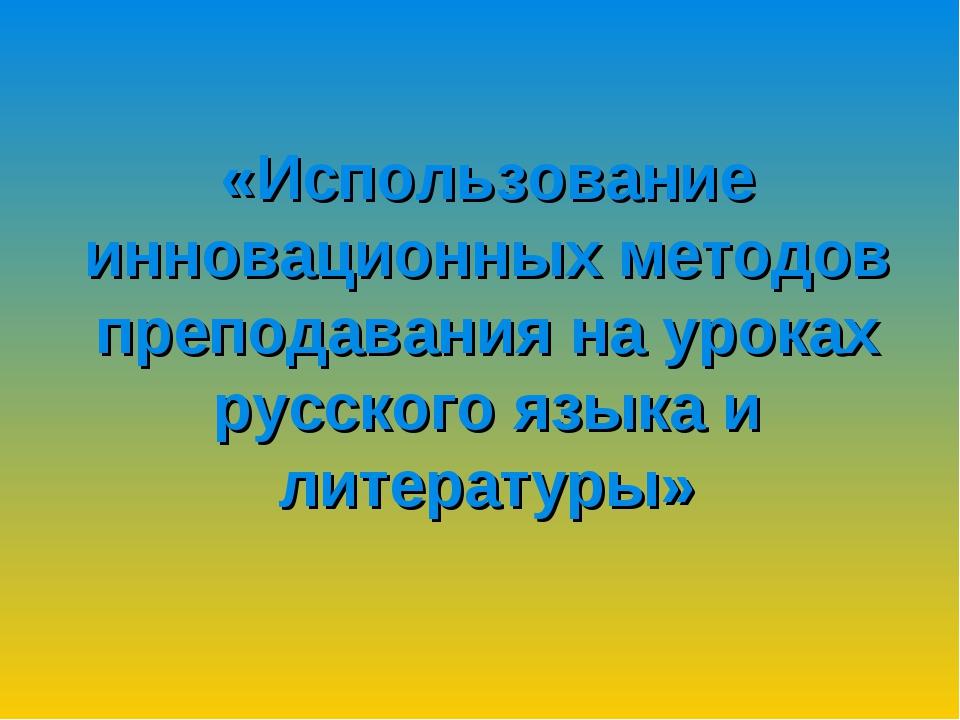 «Использование инновационных методов преподавания на уроках русского языка и...