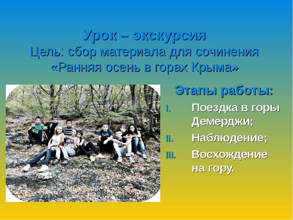 Урок – экскурсия Цель: сбор материала для сочинения «Ранняя осень в горах Кры...