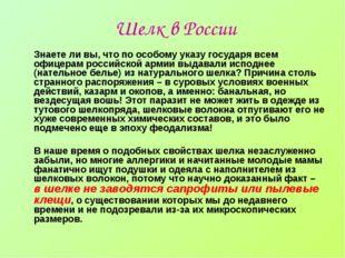 Шелк в России Знаете ли вы, что по особому указу государя всем офицерам росси