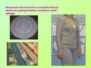 бельевые (постельное и столовое белье) мебельно-декоративные льняные ткани о