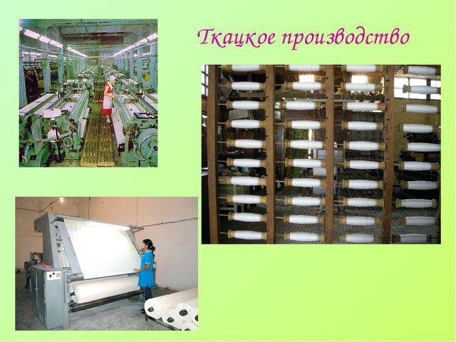 Ткацкое производство