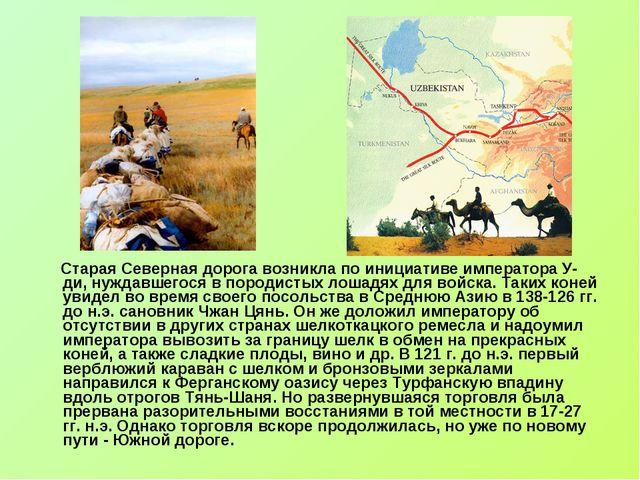 Старая Северная дорога возникла по инициативе императора У-ди, нуждавшегося...