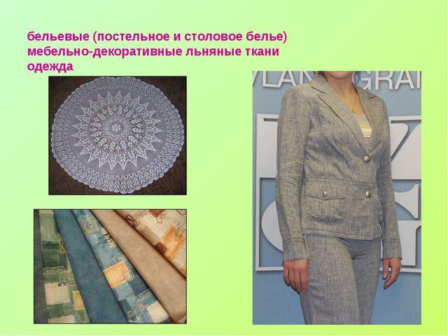 бельевые (постельное и столовое белье) мебельно-декоративные льняные ткани о...