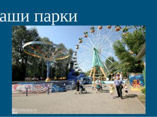 Наши парки