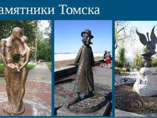 Памятники Томска