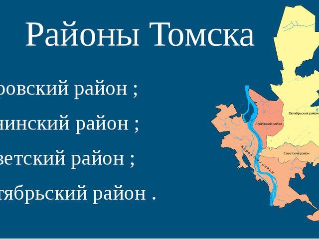 Районы Томска Кировский район ; Ленинский район ; Советский район ; Октябрьск...