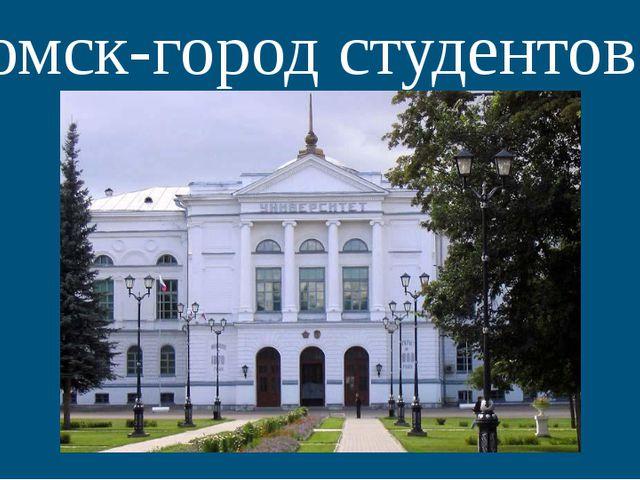 Томск-город студентов.