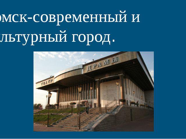 Томск-современный и культурный город.