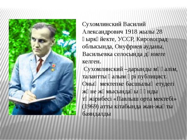 Сухомлинский Василий Александрович 1918 жылы 28 қыркүйекте, УССР, Кировоград...