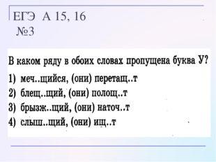 ЕГЭ А 15, 16 №3
