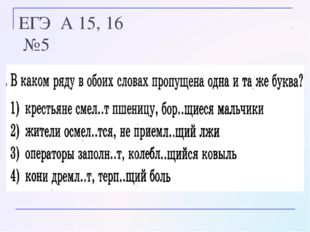 ЕГЭ А 15, 16 №5