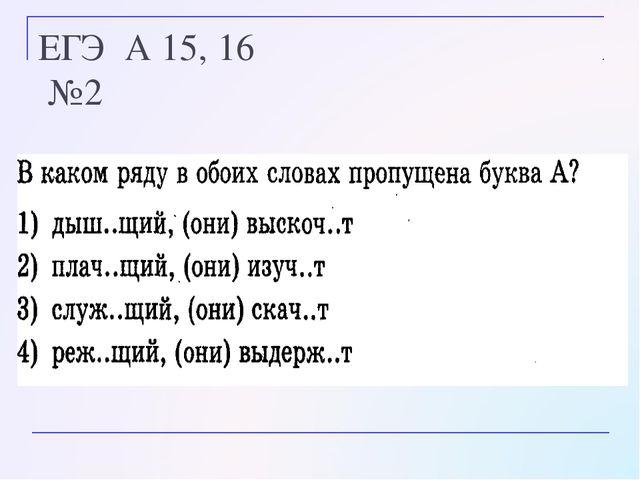 ЕГЭ А 15, 16 №2