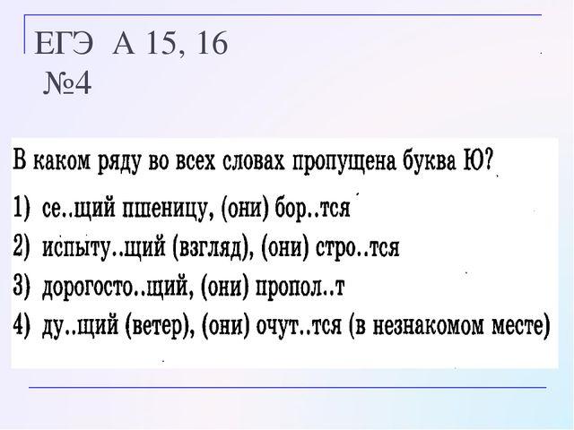 ЕГЭ А 15, 16 №4