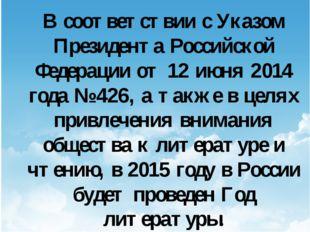 В соответствии с Указом Президента Российской Федерации от 12 июня 2014 года