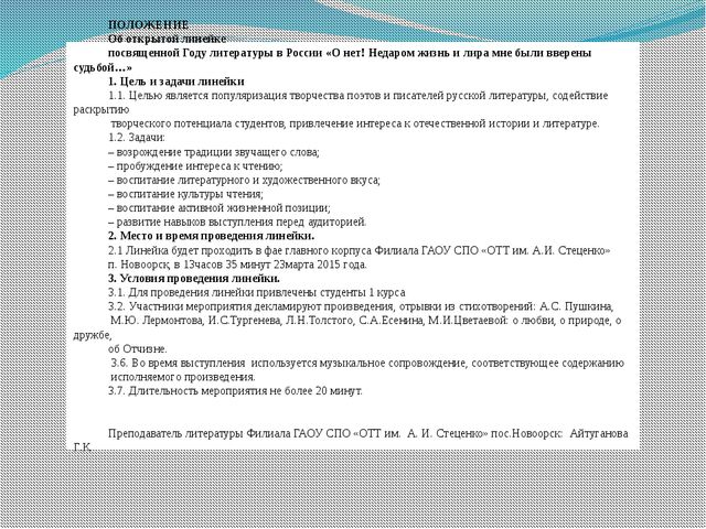 ПОЛОЖЕНИЕ Об открытой линейке посвященной Году литературы в России «О нет! Не...