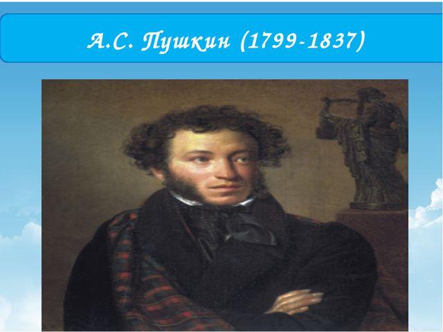 А.С. Пушкин (1799-1837)
