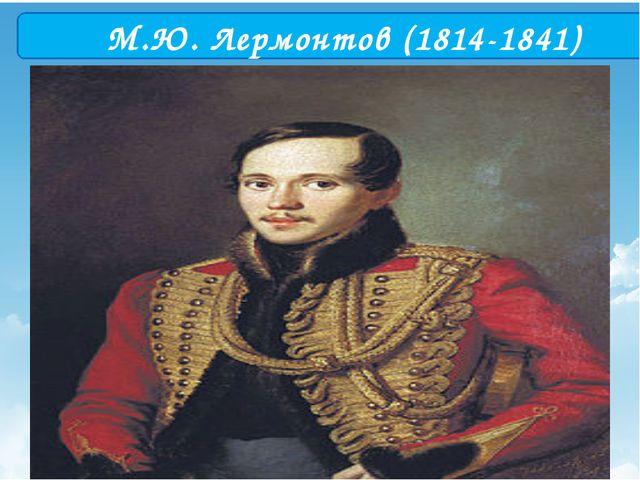 М.Ю. Лермонтов (1814-1841) .