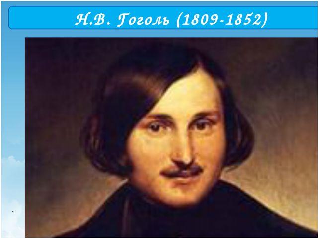 Н.В. Гоголь (1809-1852) .