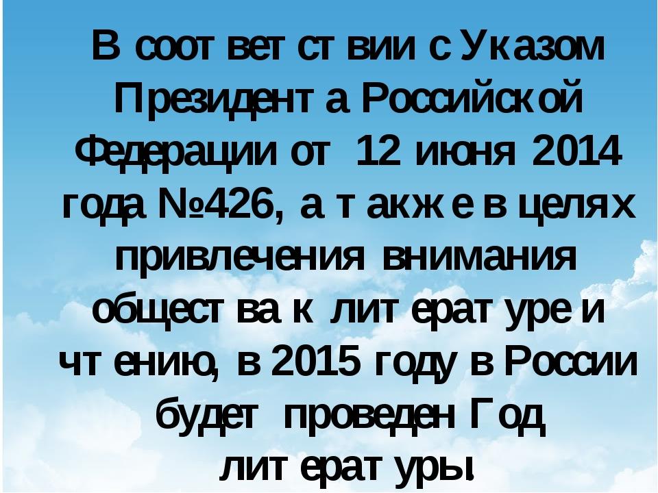 В соответствии с Указом Президента Российской Федерации от 12 июня 2014 года...