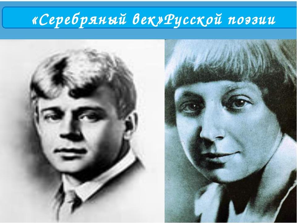 «Серебряный век»Русской поэзии