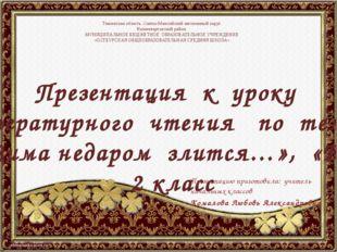 Презентация к уроку литературного чтения по теме : Ф. Тютчев «Зима недаром зл