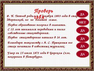 Ф. И. Тютчев родился 5 декабря 1803 года в старинной дворянской, но не богато