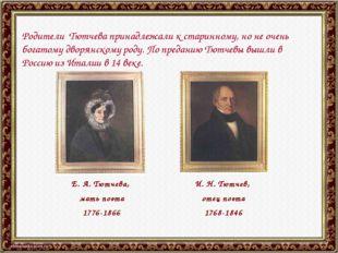 Родители Тютчева принадлежали к старинному, но не очень богатому дворянскому