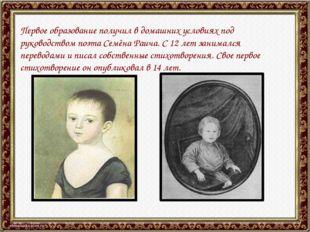 Первое образование получил в домашних условиях под руководством поэта Семёна