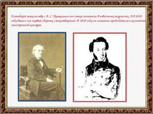 Благодаря знакомству с А. С. Пушкиным его стихи печатали в известных журналах