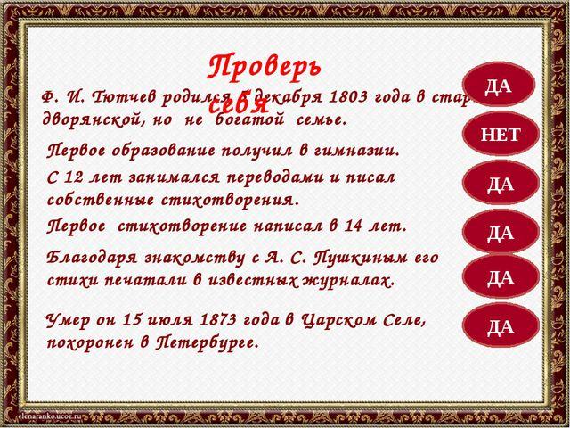 Ф. И. Тютчев родился 5 декабря 1803 года в старинной дворянской, но не богато...