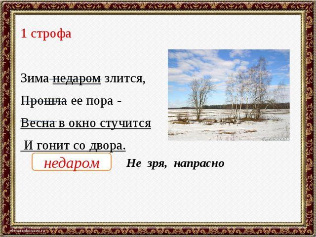 1 строфа  Зима недаром злится, Прошла ее пора - Весна в окно стучится И гони...