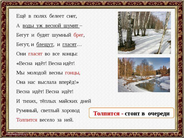 Ещё в полях белеет снег, А воды уж весной шумят – Бегут и будят шумный брег,...