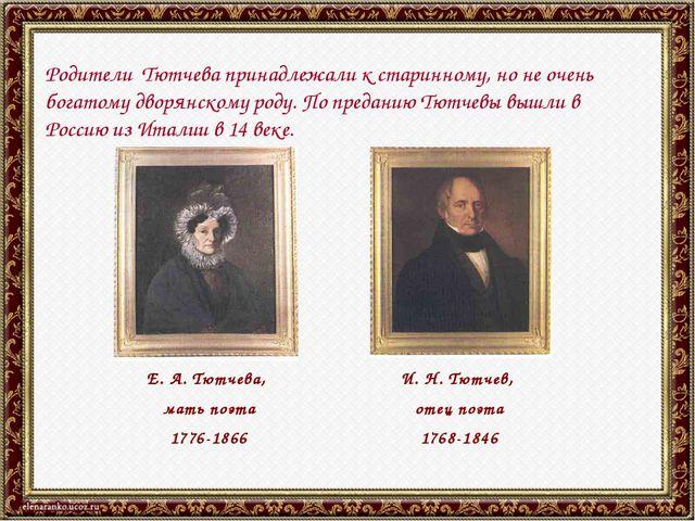 Родители Тютчева принадлежали к старинному, но не очень богатому дворянскому...