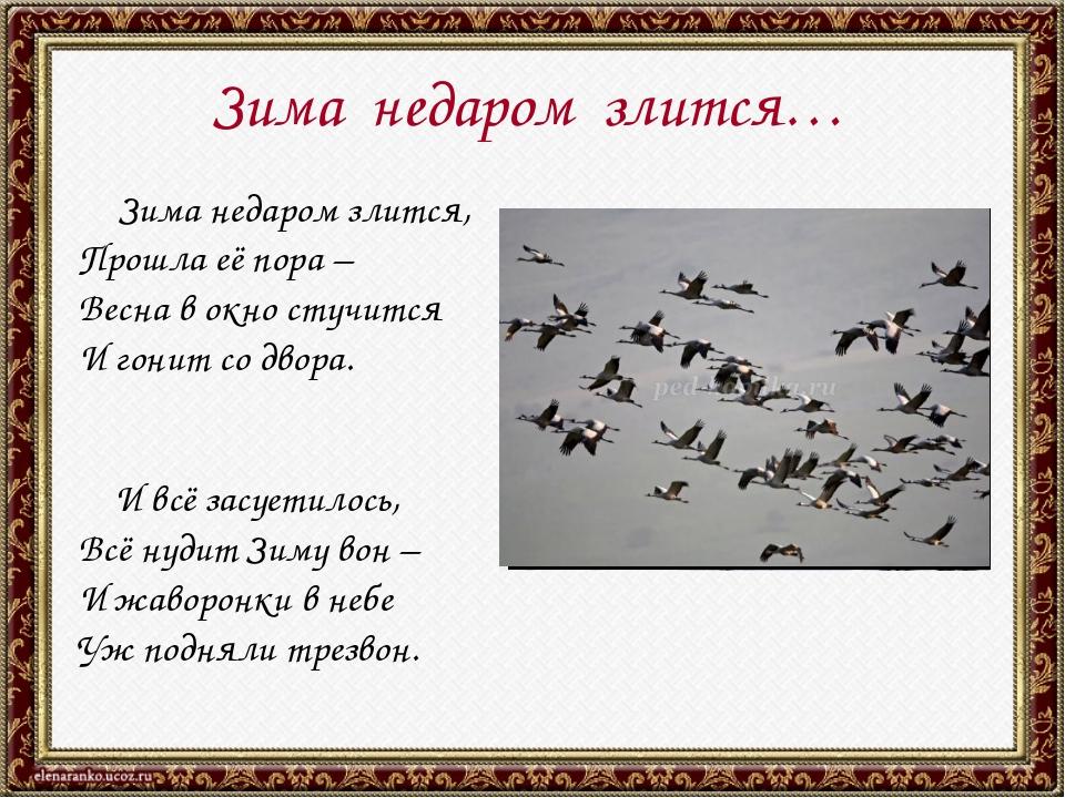 Зима недаром злится… Зима недаром злится, Прошла её пора – Весна в окно стучи...