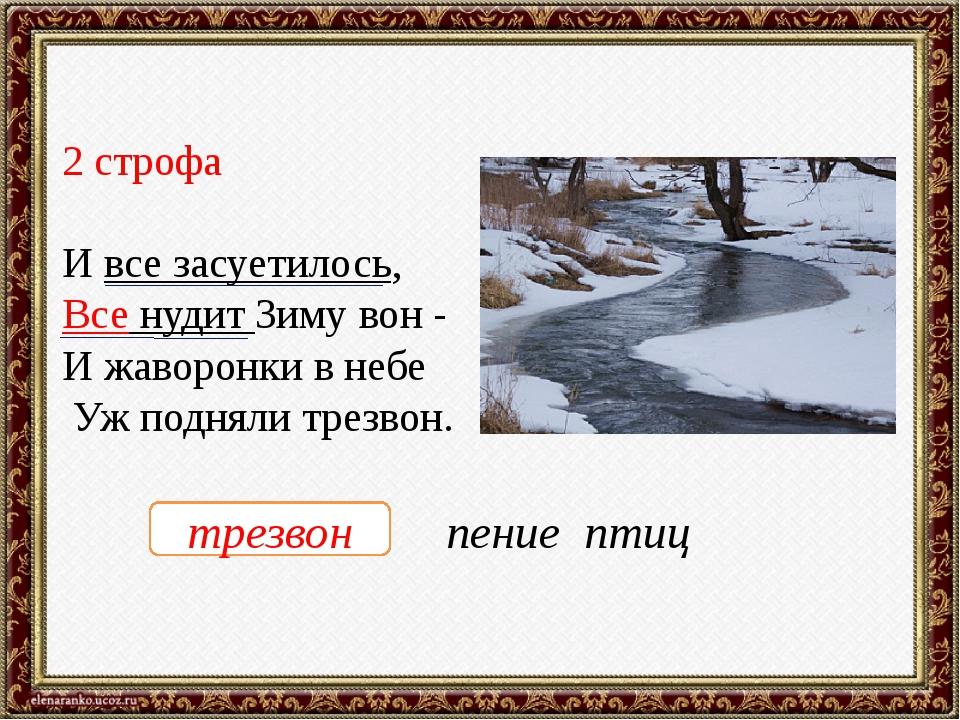 2 строфа  И все засуетилось, Все нудит Зиму вон - И жаворонки в небе Уж подн...