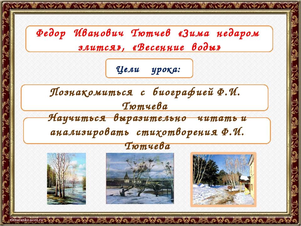 Тема урока Цели урока: Познакомиться с биографией Ф.И. Тютчева Научиться выра...