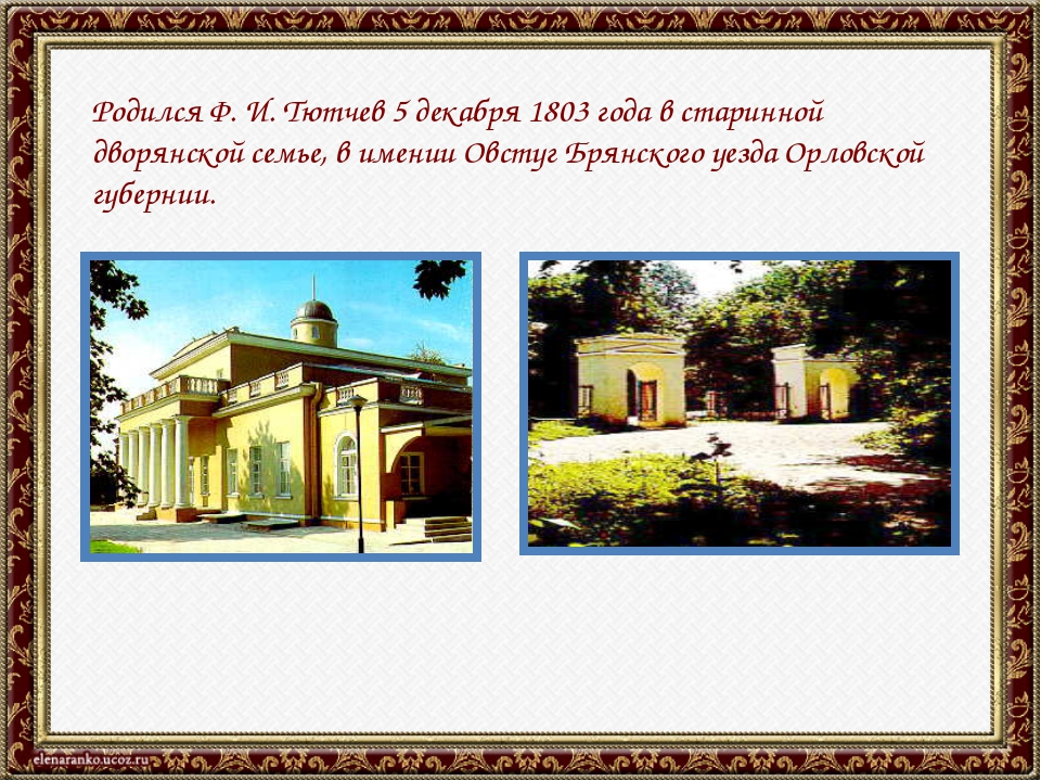 Родился Ф. И. Тютчев 5 декабря 1803 года в старинной дворянской семье, в имен...