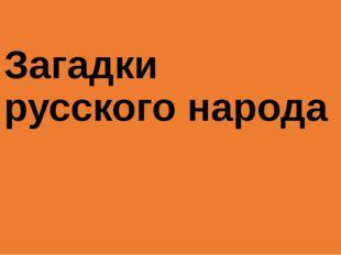 Загадки русского народа