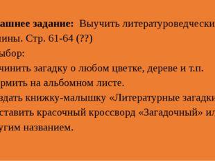 Домашнее задание: Выучить литературоведческие термины. Стр. 61-64 (??) на выб