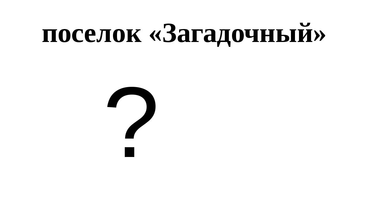 поселок «Загадочный» ?