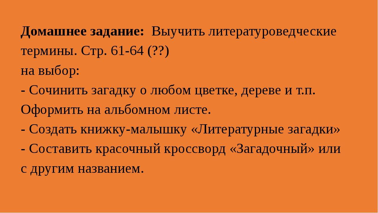 Домашнее задание: Выучить литературоведческие термины. Стр. 61-64 (??) на выб...