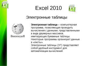 Excel 2010 Диаграммы и графики Электронные таблицы Электронная таблица—компь