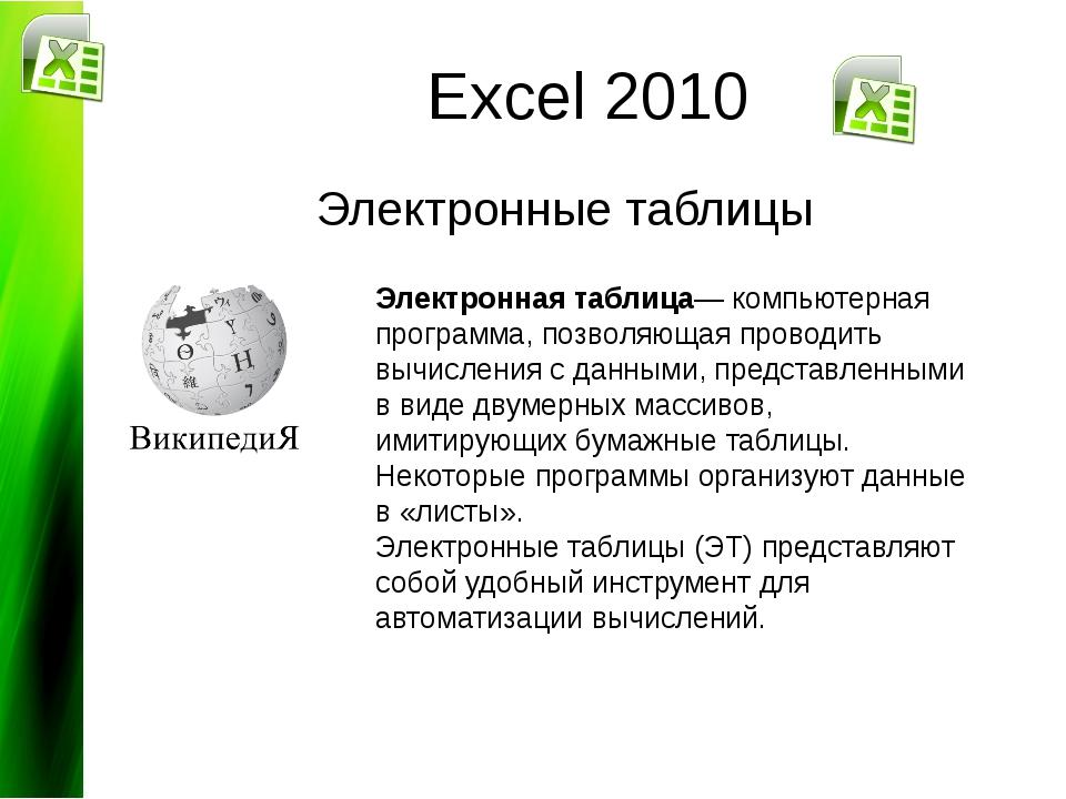 Excel 2010 Диаграммы и графики Электронные таблицы Электронная таблица—компь...