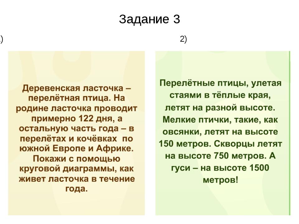 Задание 3 1) 2)