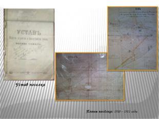 Планы посёлка: 1910 – 1911 годы Устав поселка