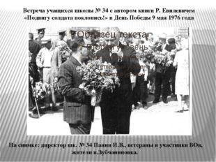 Встреча учащихся школы № 34 с автором книги Р. Евилевичем «Подвигу солдата по