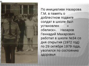 По инициативе Назарова Г.М. в память о доблестном подвиге солдат в школе был